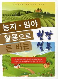 농지 임야 활용으로 돈 버는 현장실무(가야컨설팅 토지시리즈 6)