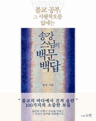 송강스님의 백문백답(불교 공부 그 시행착오를 없애는)