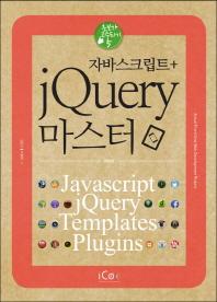 자바스크립트 + jQuery 마스터(초보가 고수되기 5)