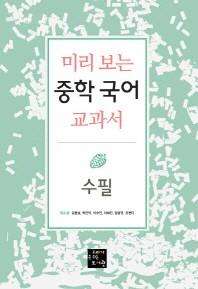중학 국어 교과서: 수필(미리 보는)