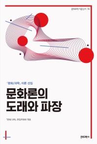문화론의 도래와 파장(문화과학 이론신서 78)
