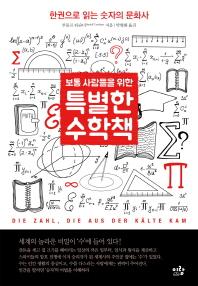 특별한 수학책(보통 사람들을 위한)