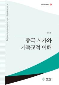 중국시가와 기독교의 이해(푸른사상 학술총서 47)(양장본 HardCover)