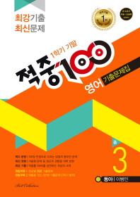 중학 영어 중3-1 기말 기출문제집(동아 이병민)(2016)