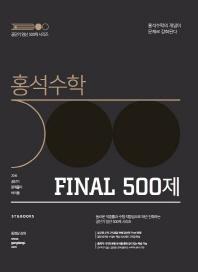 홍석 수학 Final 500제(공단기 엄선 500제 시리즈)