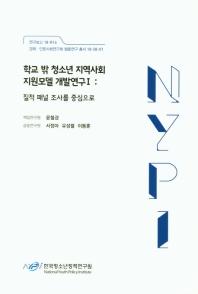 학교 밖 청소년 지역사회 지원모델 개발연구. 1: 질적 패널 조사를 중심으로(연구보고 18-R16)