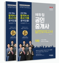 공인중개사 실전모의고사 1,2차 세트(2018)(에듀윌)(전2권)