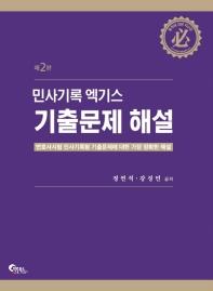 민사기록 엑기스 기출문제 해설(2판)