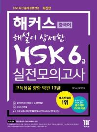 해커스 해설이 상세한 중국어 HSK 6급 실전모의고사(2020)