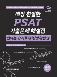 PSAT 기출문제 해설집(2021)(세상 친절한)