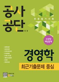 공사공단 채용 경영학 최근기출문제 중심