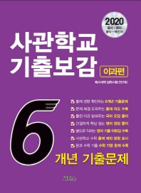 사관학교 기출보감 (이과편)6개년 기출문제(2019)