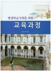 교육과정(평생학습사회를 위한)(양장본 HardCover)