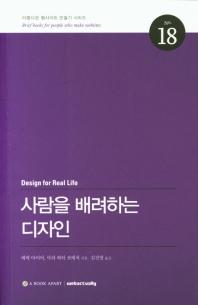 사람을 배려하는 디자인(아름다운 웹사이트 만들기 시리즈 18)