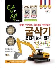 굴삭기운전기능사 필기 컬러판(2019)(답이색 시리즈)