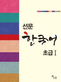 한국어 초급. 1(선문)