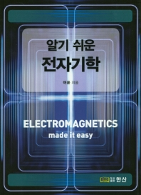 전자기학(알기 쉬운)