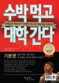 수박 먹고 대학 간다: 기본편(2020)