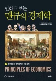 만화로 보는 맨큐의 경제학. 7