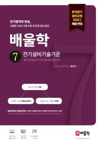전기설비기술기준(2021)(배울학)(배울학 7)