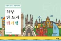 하루 한 도시 컬러링(집에서 즐기는 세계 여행 시리즈 1)
