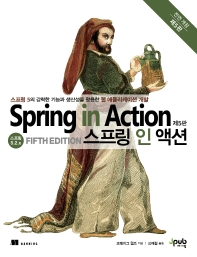 스프링 인 액션(전면개정판 5판)