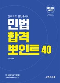 민법 합격 뽀인트 40(공인중개사)(랜드프로)(무료특강 시리즈)