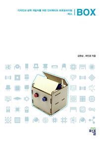 디자인과 공학 개발자를 위한 인터랙티브 프로토타이핑: 박스