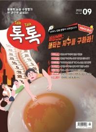 톡톡(Talk Talk)(2018년 9월호)