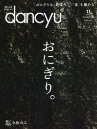 단츄 DANCYU 2018.11