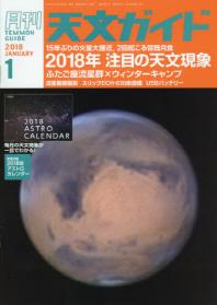 천문가이드 天文ガイド 2018.01