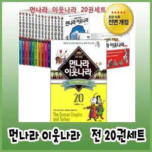 [전20권세트]김영사의 새로만든 먼나라 이웃나라/어린이세계문화역사/베스트전집/필독추천도서