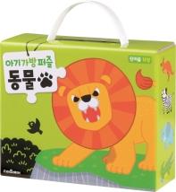아기 가방 퍼즐: 동물