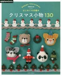 クリスマス小物130 增補改訂版