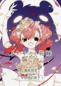 ノケモノと花嫁 THE MANGA 8