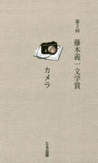 藤本義一文學賞 第2回