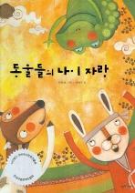 동물들의 나이 자랑(책을 좋아하는 아이 옛 이야기 9)
