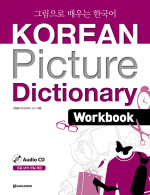 Korean Picture Dictionary: Work Book