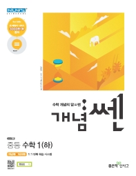 중학 수학1(하)(2019)(개념쎈)