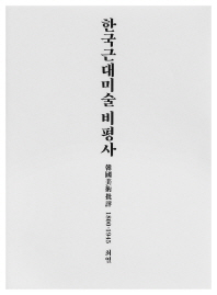 한국근대미술 비평사