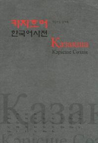 카자흐어 한국어 사전