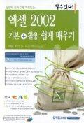 엑셀 2002 기본+활용 쉽게 배우기(할수있다)(CD 1장포함)