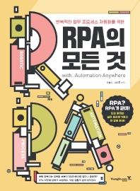 RPA의 모든 것