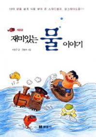 재미있는 물 이야기 (개정판)