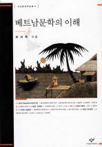 베트남문학의 이해(서남동양학술총서)(양장본 HardCover)