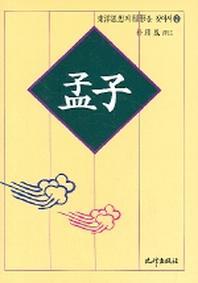 맹자(동양사상의원형을찾아서 2)