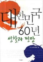대한민국 60년 성찰과 전망(양장본 HardCover)