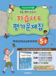초등 영어 5-2 교과서 자습서&평가문제집(2019)