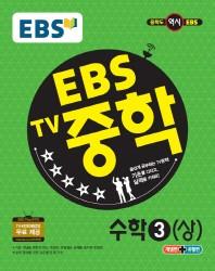 중학 수학 중3(상)(2018)(EBS TV)