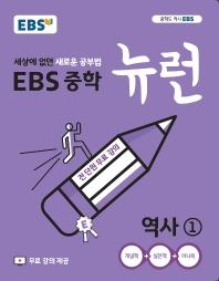 중학 역사1(2021)(EBS 뉴런)